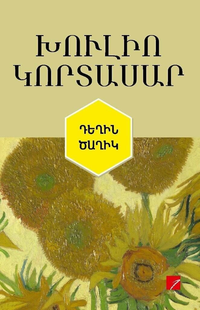 Խուլիո Կորտասար «Դեղին Ծաղիկ»