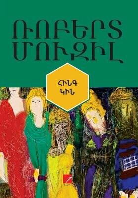 Ռոբերտ Մուզիլ «Հինգ կին»
