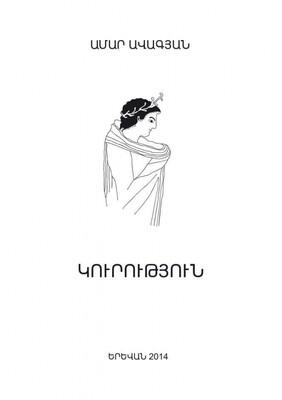 Ամար Ավագյան «Կուրություն»