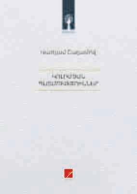 Վառլամ Շալամով «Կոլիմյան պատմություններ»