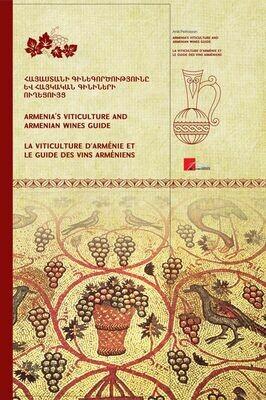 Անիկ Պետրոսյան «Հայաստանի գինեգործությունը և հայկական գինիների ուղեցույց»