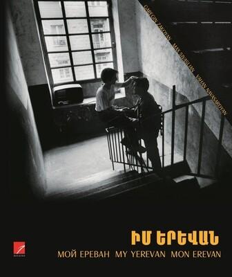 ԻՄ ԵՐԵՎԱՆ. քառալեզու գիրք- ալբոմ