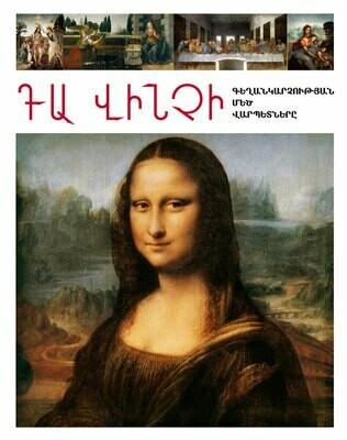 Լեոնարդո դա Վինչի