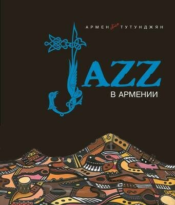 Армен Chico Тутунджян «Джаз в Армении»