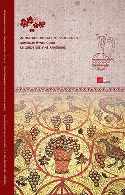 Անիկ Պետրոսյան «Հայկական գինիների ուղեցույց»