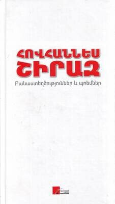 Հովհաննես Շիրազ «Բանաստեղծություններ և պոեմներ»