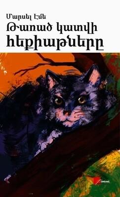 Մարսել Էմե «Թառած կատվի հեքիաթները»