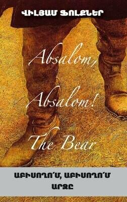 Վիլյամ Ֆոլքներ «Աբիսողոմ, Աբիսողոմ: Արջը»  (փափուկ)