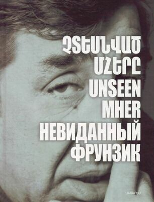 Թամար Հովհաննիսյան «Չտեսնված Մհերը»
