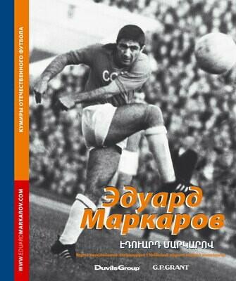 Эдуард Маркаров. Էդուարդ Մարգարով
