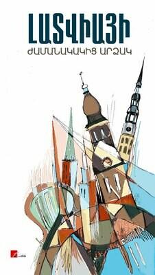 Լատվիայի ժամանակակից արձակ