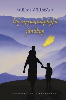 Խալեդ Հոսեյնի «Եվ արձագանքեցին լեռները»