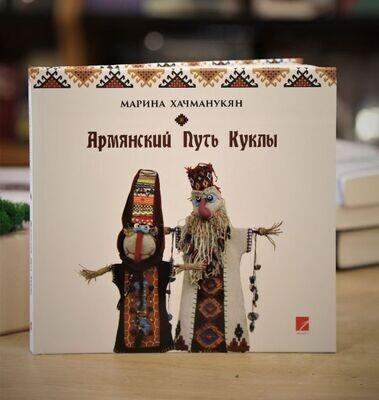 Марина Хачманукян. Армянский путь куклы