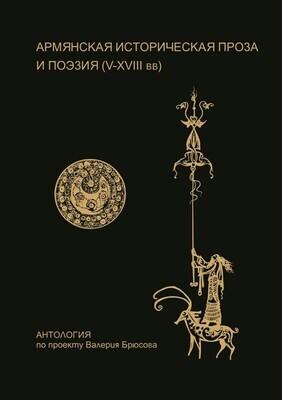 Валерий Брюсов «Армянская историческая проза и поэзия. (V-VII вв.)
