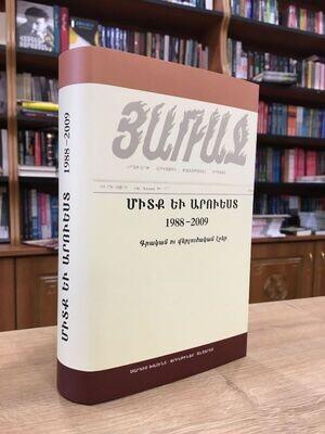 «ՄԻՏՔ ԵՒ ԱՐՈՒԵՍՏ, 1988-2009. գրական ու վերլուծական էջեր»
