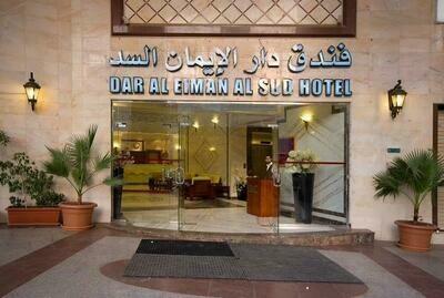 فندق دار الإيمان السد