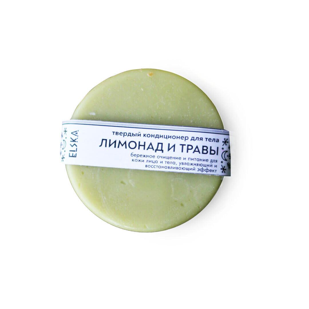 """Кондиционер для тела """"Лимонад и травы"""" Elska"""