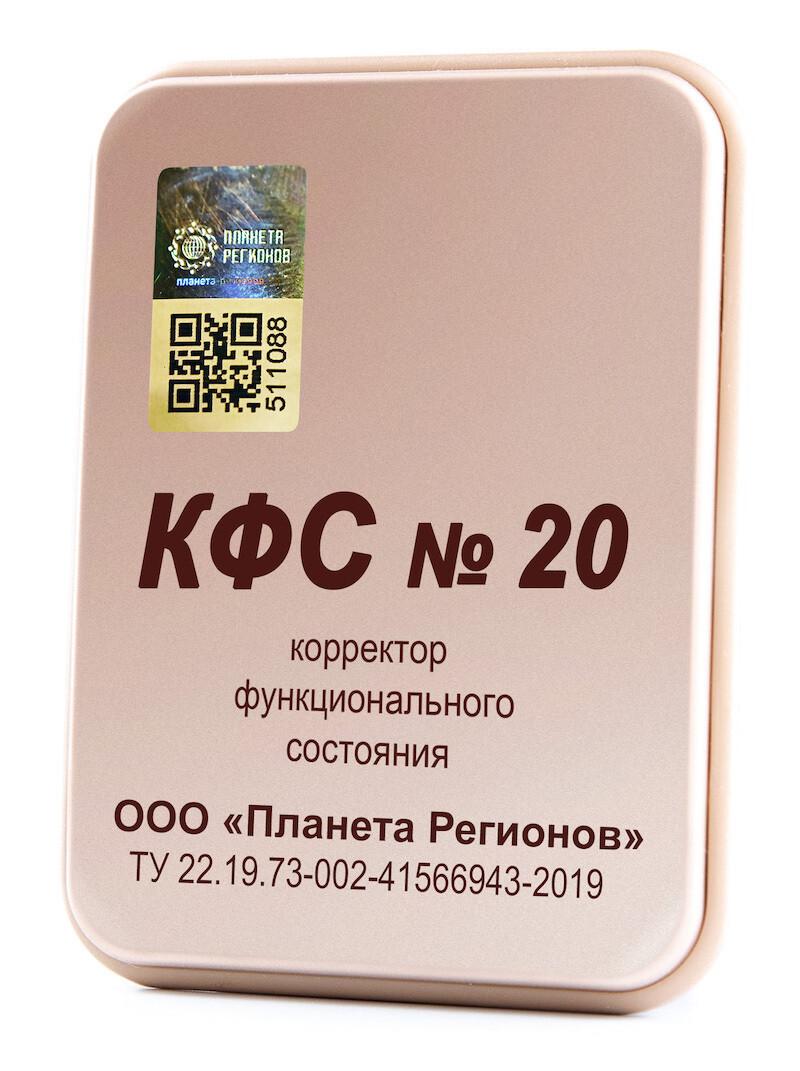 """КФС № 20 """"ОЧИЩЕНИЕ"""" с 5-м элементом / CEF «Nettoyage» / CFS «Cleansing» / «Reinigung»"""