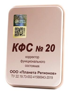 КФС № 20