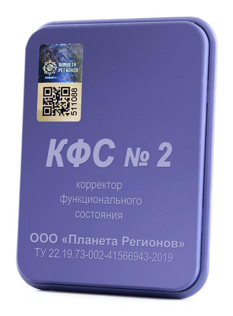 КФС №2 - Детокс (5 Элемент) / N°2 «Détox» / No.2 «Detoxification» / Nr.2 «Detox»