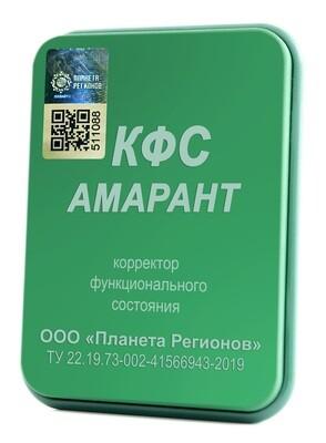 КФС «Амарант» 5 Элемент / CEF «Amarante» /  CFS «Amaranth» / «Amarant»