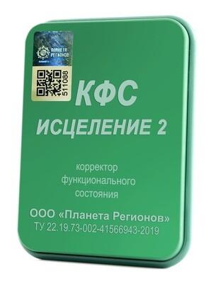 КФС «Исцеление-2» 5 Элемент