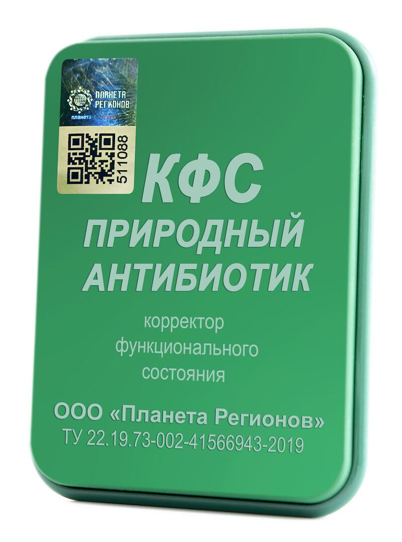 КФС «Природный антибиотик 2021» 5 Элемент