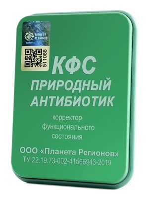 КФС «Природный антибиотик 2020» 5 Элемент
