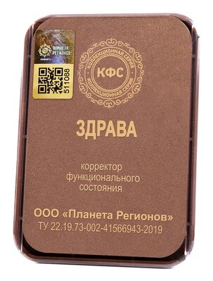 КФС «ЗДРАВА» с 5-м Элементом / CFS «ZDRAVA»