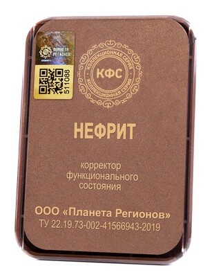 КФС «НЕФРИТ» с 5-м Элементом / CFS