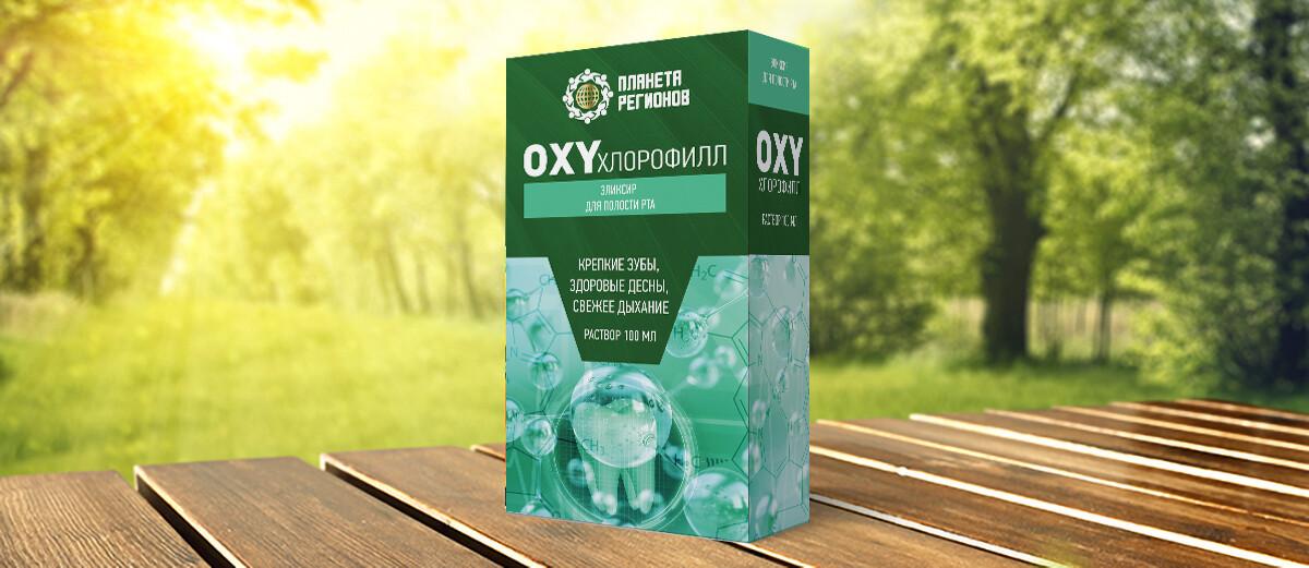 «OXYхлорофилл» эликсир для полости рта КРЕПКИЕ ЗУБЫ, ЗДОРОВЫЕ ДЕСНЫ, СВЕЖЕЕ ДЫХАНИЕ