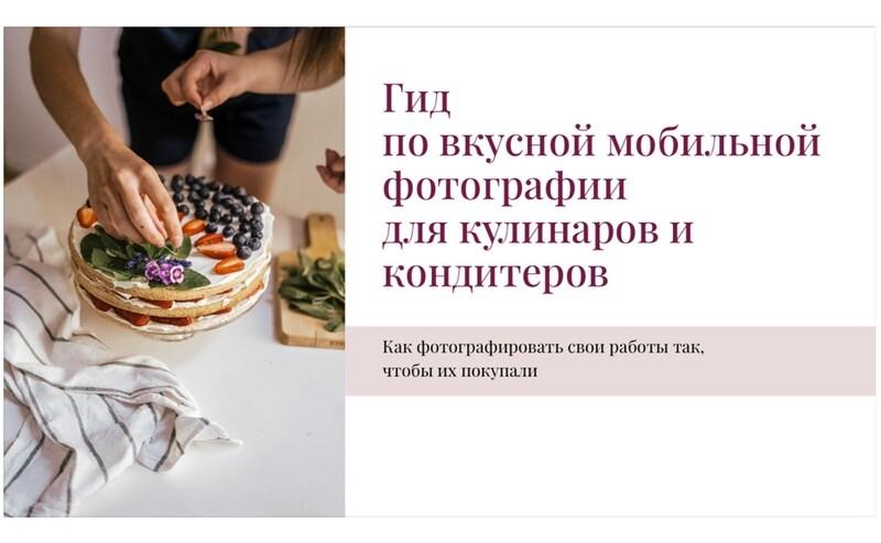 Гид по вкусной мобильной фотографии для кондитеров и кулинаров