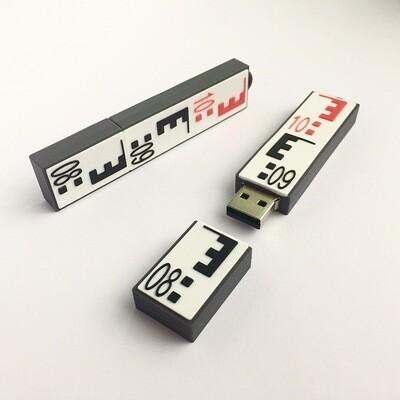 USB флеш «Нивелирная рейка» (32 Гб)