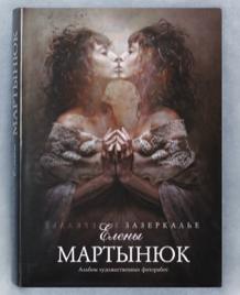 Альбом художественных фоторабот Елены Мартынюк