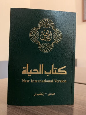 NT - NIV/Arabic