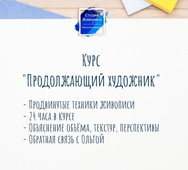 """Пакет материалов """"Продолжающий художник"""""""