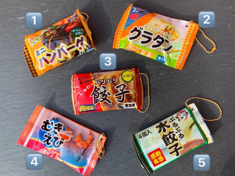 Japanese Frozen Food Miniature Keychain