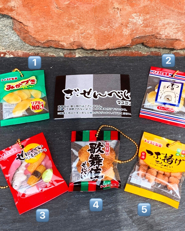 Japan Rice Cracker Snack Keychain