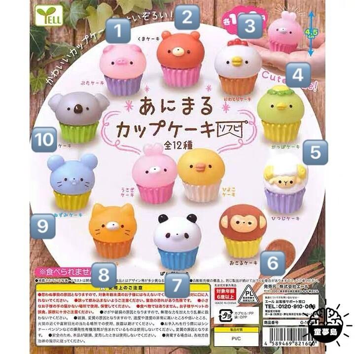 Yell Animal Cupcake Squishy