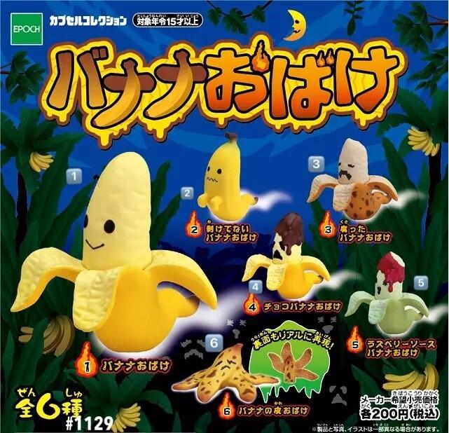 Spooky Bananas Miniature Figurine Complete Set Of 6