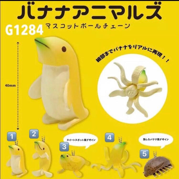 Qualia Banana Sea Animals Keychain (Series 1)