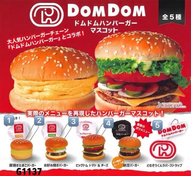 Dom Dom Burger Miniature Charm Keychain