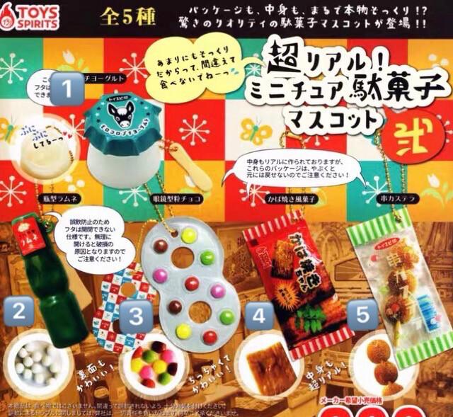 Toys Spirits Wagashi Japanese Snack Charm Keychains Gashapon