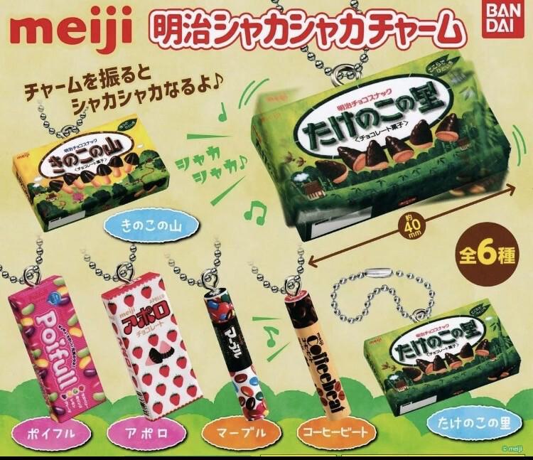 Bandai Meiji Chocolate Shaka Charms Complete Set Of 6