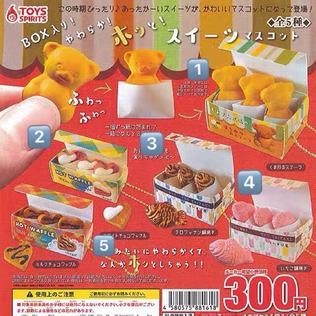 Toys Spirits Taiyaki Box Miniature Keychain