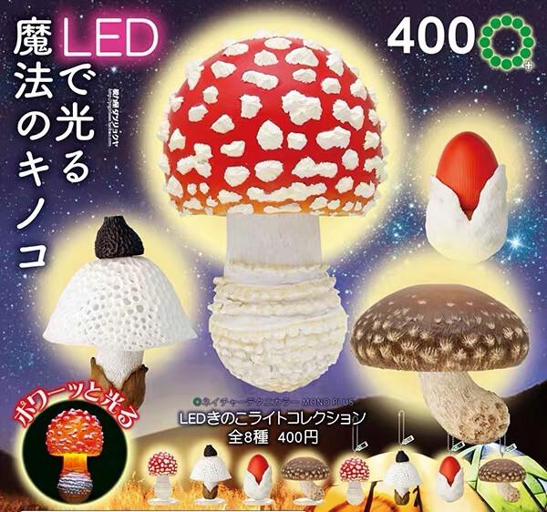 Wild Mushroom Light Up Figures