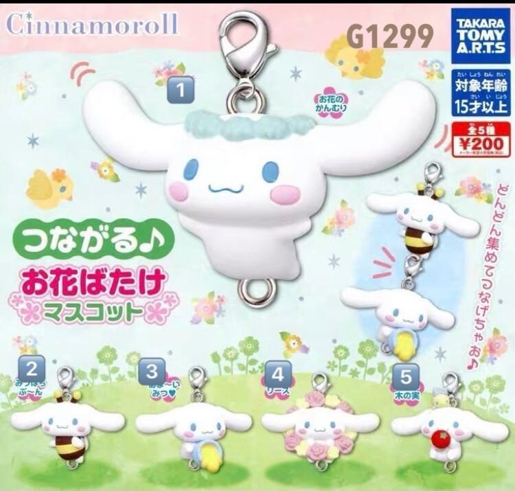 Takara Tomy Sanrio Cinnamoroll Mascot