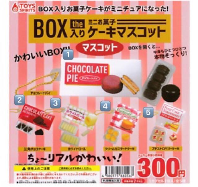 Toys Spirits Mini Cookie & Cake Box Keychain