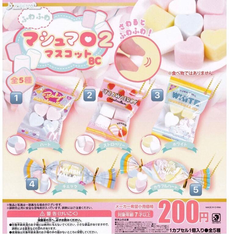 J. Dream Marshmallow Miniature Series 2