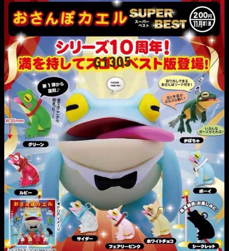[Pre-order] Kitan Club Dangle Frog 10th Anniversary Special - Super Best